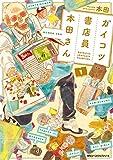 ガイコツ書店員 本田さん 1 (MFC ジーンピクシブシリーズ) -
