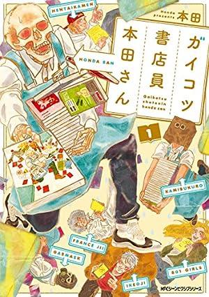 ガイコツ書店員 本田さん DVD