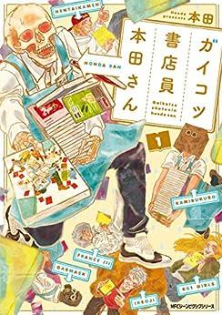 [本田]のガイコツ書店員 本田さん 1 (MFC ジーンピクシブシリーズ)