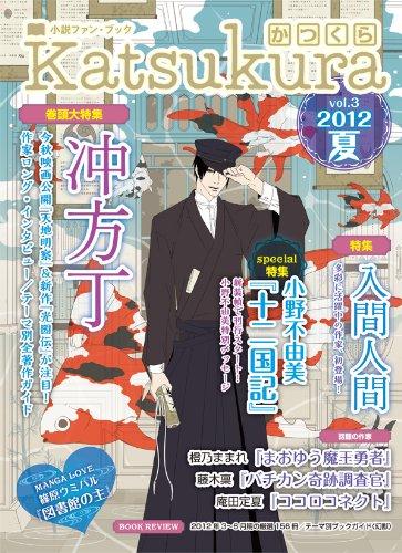 かつくら vol.3 2012夏の詳細を見る
