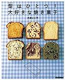 型はひとつ!大好きな焼き菓子 実用書(料理書)