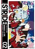 プリンス・オブ・ストライド02 (シルフコミックス)