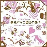 フジテレビ系ドラマ「最後から二番目の恋」オリジナルサウンドトラック