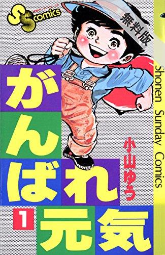 がんばれ元気(1)【期間限定 無料お試し版】 (少年サンデーコミックス)
