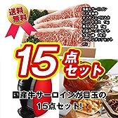 景品セット 15点 …国産牛肉 サーロインステーキ 150g×3枚、選べるレストランペア食事券、豪華海鮮詰め合わせ、バリスタ、黒毛和牛肉 他