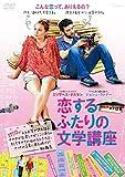 恋するふたりの文学講座[DVD]