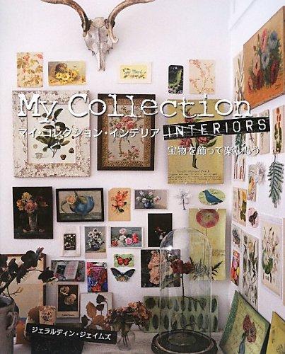 マイ・コレクション・インテリア 宝物を飾って楽しもうの詳細を見る