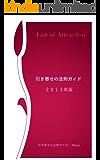 引き寄せの法則ガイド 2013年版