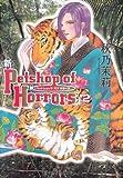 新Petshop of Horrors 2巻 (眠れぬ夜の奇妙な話コミックス)