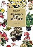 絵図と写真でたどる 明治の園芸と緑化: 秘蔵資料で明かされる、現代園芸・緑化のルーツ