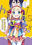 hshsさせろ!! (1) (電撃コミックスNEXT)