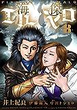 海傑エルマロ (8) (ヒーローズコミックス)