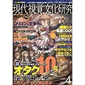 現代視覚文化研究 vol.4 (三才ムック VOL. 293)