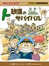 砂漠のサバイバル (かがくるBOOK—科学漫画サバイバルシリーズ)