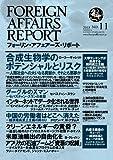 フォーリン・アフェアーズ・リポート2013年11月10日発売号