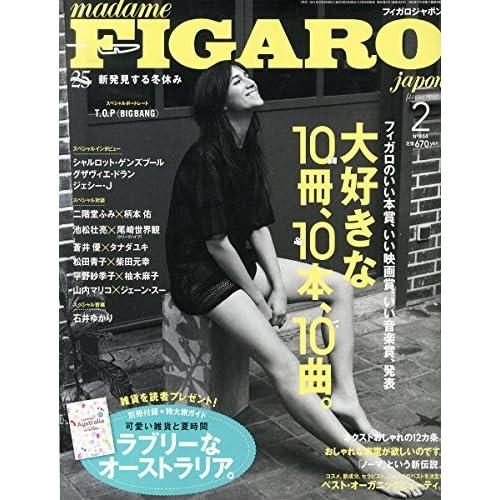 madame FIGARO japon (フィガロ ジャポン) 2015年 02月号 [フィガロのいい本、いい映画、いい音楽賞]