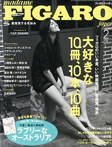 madame FIGARO japon (フィガロ ジャポン) 2015年 02月号 [フィガロのいい本、いい映画、いい音楽賞]の詳細を見る