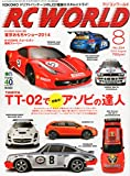 RC WORLD (ラジコン ワールド) 2014年 08月号 エイ出版社