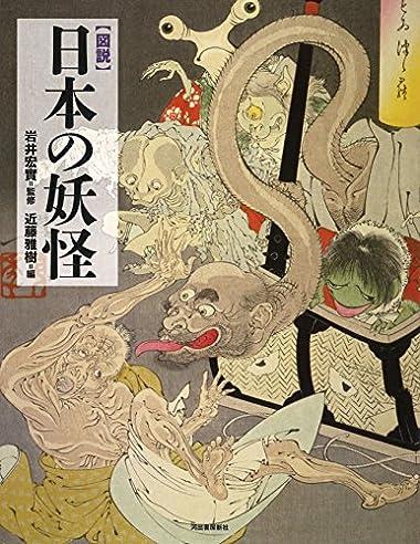 図説 日本の妖怪