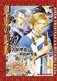 幻惑の鼓動20 (Charaコミックス)
