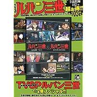 TVSP ルパン三世 イッキ見スペシャル!!!天使の策略~夢のカケラは殺しの香り~ & セブンデイズ・ラプソディ (DVD)