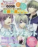 B's-LOG別冊 オトメイトマガジン vol.17 (エンターブレインムック)