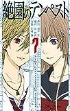 絶園のテンペスト 7巻 (デジタル版ガンガンコミックス)