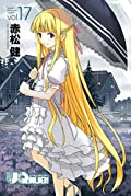DVD付き UQ HOLDER!(17) 限定版 (講談社キャラクターズライツ)