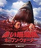 【おトク値!】赤い珊瑚礁 オープン・ウォーター Blu-ray[Blu-ray/ブルーレイ]