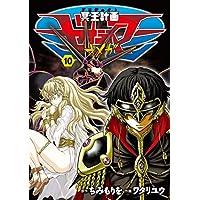 冥王計画ゼオライマーΩ(10) (RYU COMICS)