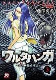 ワルタハンガ~夜刀神島蛇神伝~(3)
