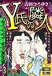 Y氏の隣人 3 ドラ魔 (ミッシィコミックス)