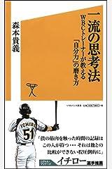 一流の思考法 WBCトレーナーが教える「自分力」の磨き方 (SB新書) 新書