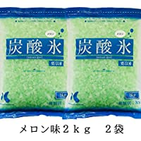 【世界初】しゅわしゅわする氷「炭酸氷」(メロン味)2kg×2袋