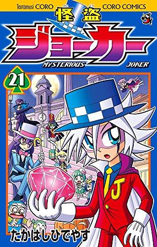怪盗ジョーカー 21 DVDつき特装版 (てんとう虫コロコロコミックス)