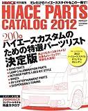 HIACE PARTS CATALOG 2012 (CARTOP MOOK)