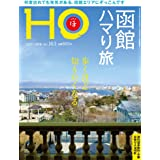 HO vol.163(函館ハマり旅)