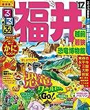 るるぶ福井 越前 若狭 恐竜博物館'17 (るるぶ情報版(国内))