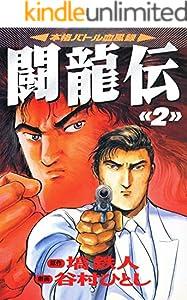 闘竜伝(2) (マンガ茅舎)
