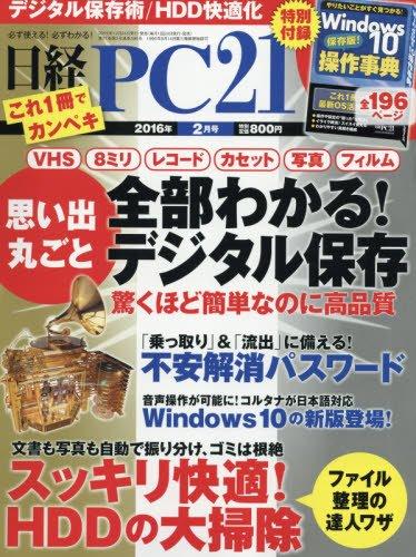 日経PC21(ピーシーニジュウイチ)2016年2月号の詳細を見る