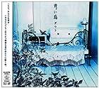 青い鳥 TYPE-A 〈DVD付〉()