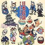 日本民謡まるかじり100 おかわり編を試聴する