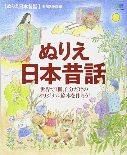 ぬりえ日本昔話 (エイムック 3540)の詳細を見る