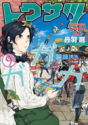 トクサツガガガ 9 (ビッグコミックス)の詳細を見る