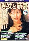 熟女と新妻 2000年 08月号