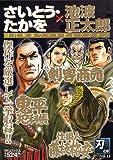 さいとう・たかを/池波正太郎時代劇画ワイドセレクション 刃之章 (SPコミックス SPポケットワイド)