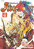 Aventura(4) (シリウスコミックス)