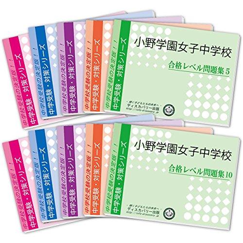 小野学園女子中学校受験合格セット(10冊)