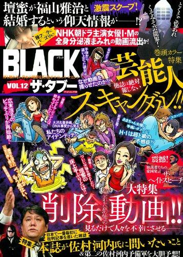 BLACKザ・タブー VOL.12 (ミリオンムック 30 別冊ナックルズ)