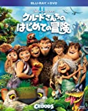 クルードさんちのはじめての冒険 2枚組ブルーレイ&DVD〔初回生...[Blu-ray/ブルーレイ]